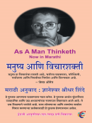 CLEAN CART PUBLICATION AS A MAN THINKETH ( MARATHI EDITION ) at CleanCart.in